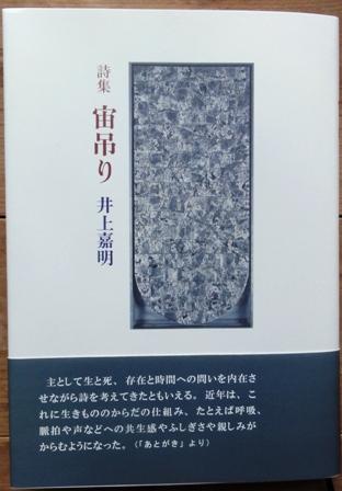 H27 井上嘉明詩集「宙吊り」