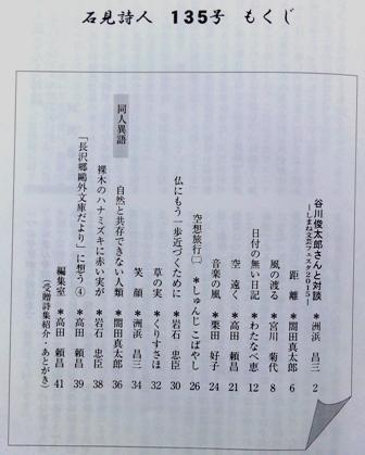 目次 135号 (1)