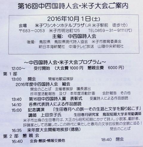 H28 中四国詩人米子大会