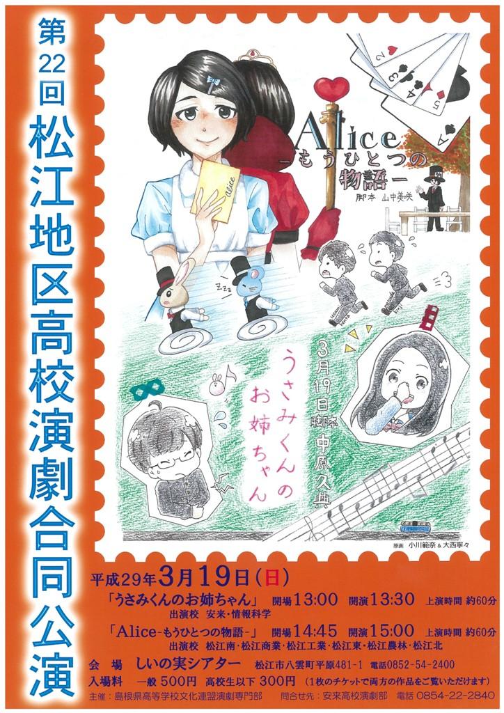 H28松江地区合同公演チラシ