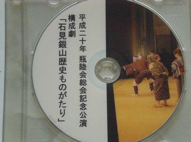 石見銀山構成劇DVD