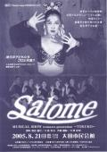 Salomeチラシ
