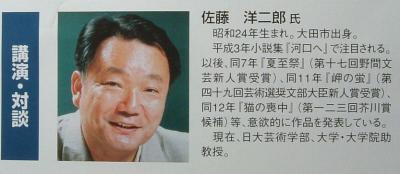 佐藤洋二郎さんポスター
