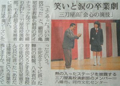 三刀屋高劇新聞記事