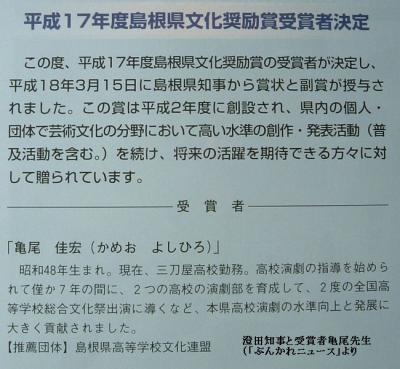 亀尾先生紹介文
