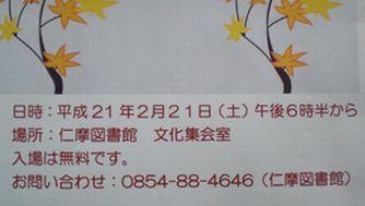 仁摩図書館の朗読