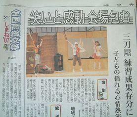 07三刀屋高校笑う女新聞
