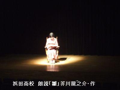 18年 浜田高校