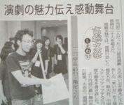 亀尾先生新聞