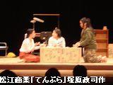 18松江商業