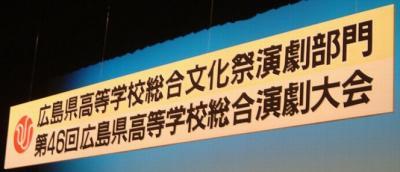 広島県大会看板