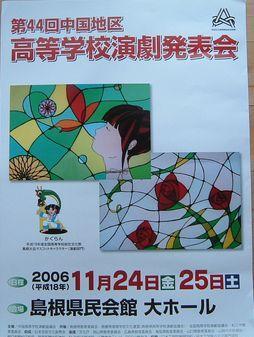 18中国大会ポスター