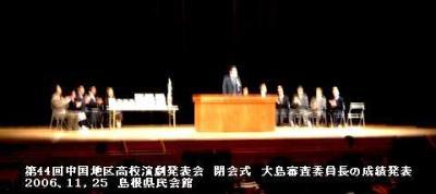 中国大会閉会式