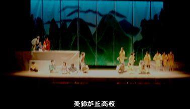 中国大会美鈴が丘