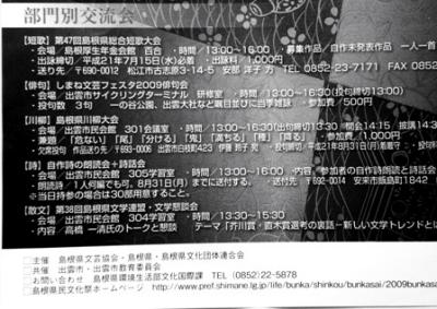フェスタ2009部門別