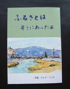 詩集木村フジオ.JPG