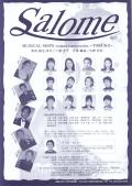 Salomeチラシ(裏)