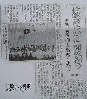 新聞島根中央開校式典