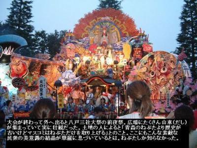 八戸三社祭