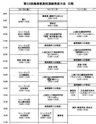33回県大会3