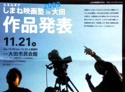 島根映画祭