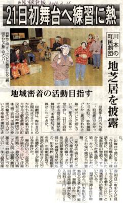 劇団川本塾