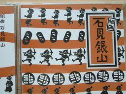 CD「石見銀山」