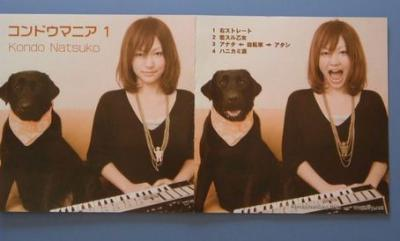 近藤奈津子CD