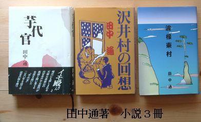 田中通作品3冊