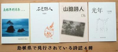 島根の詩誌