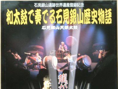 和太鼓で奏でる1
