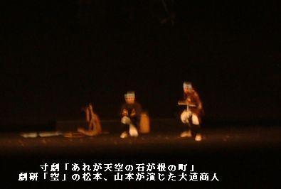 太鼓中の劇