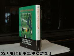 続「現代日本生活語詩集」