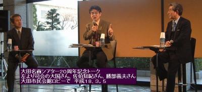 大田名画シアター20周年トーク