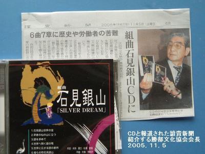 CD勝部新聞DSCF0065.JPG