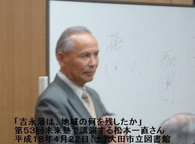 松本一直氏講演
