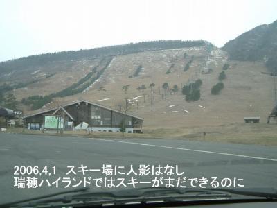 三瓶スキー場