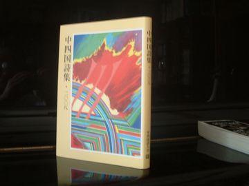 中四国詩集2008
