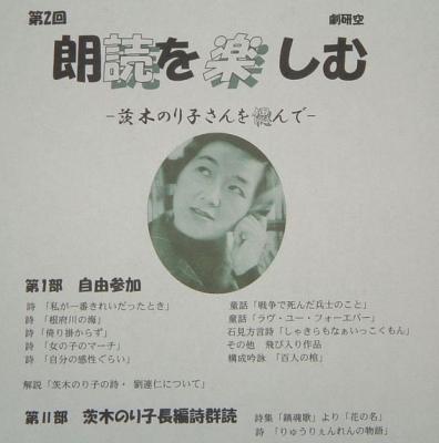 「第2回朗読を楽しむ」パンフ表紙