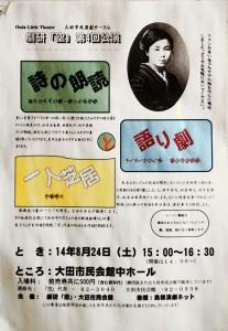 「詩の朗読と語り劇」ポスター
