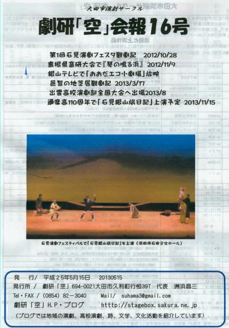 H25 会報16号表紙