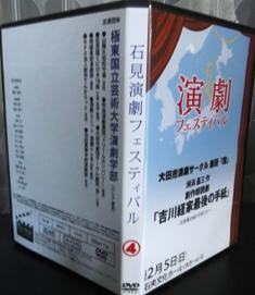 DVD 4k回石見演劇フェス
