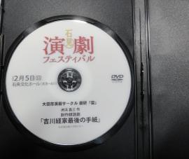 DVD4回石見演劇フェスタ
