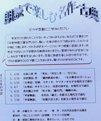 H29 チラシ「朗読で楽しむ名作・古典」 (1)