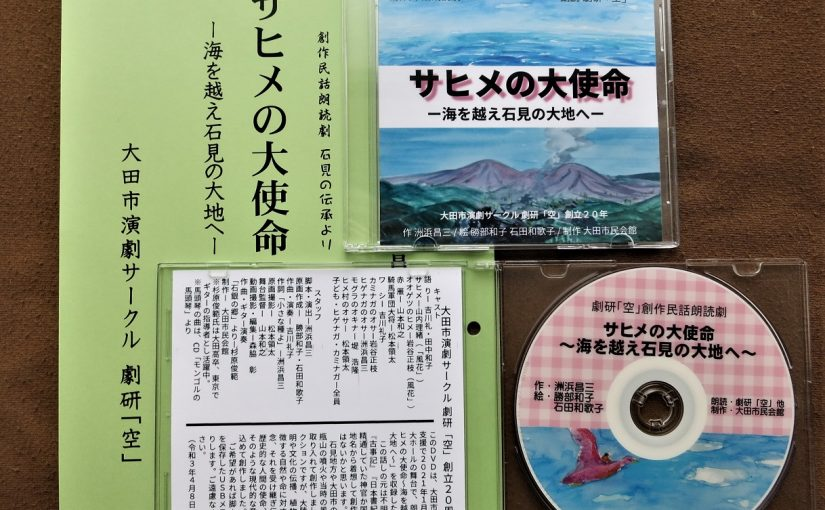 R3,DVD「サヒメの大使命ー海を越え石見に大地へー」完成