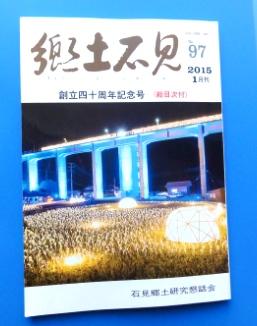 H26 「郷土石見」97号