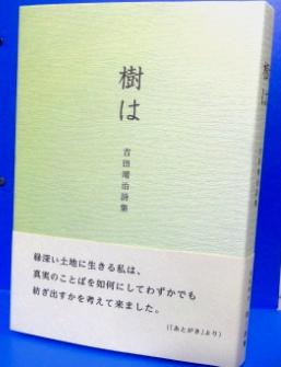 H26 吉田晴司詩集「樹は」